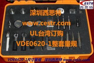 VDE0620量规,VDE0620-1:2013插头插座量规,PM375E-2013量规清单